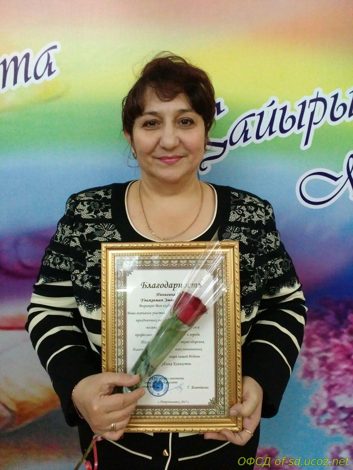 Эмма Михайловна