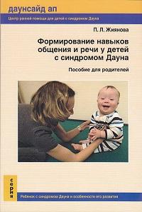 Формирование навыков общения и речи у детей с синдромом Дауна