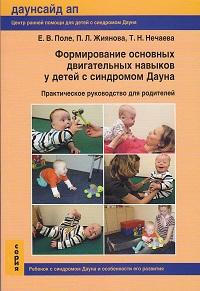 Формирование основных двигательных навыков у детей с синдромом Дауна