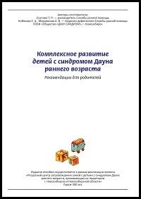 Рекомендации по комплексному развитию детей с синдромом Дауна раннего возраста