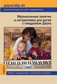 Музыкальные занятия и логоритмика для детей с синдромом Дауна