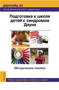 Подготовка к школе детей с синдромом Дауна