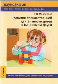 Развитие познавательной деятельности детей с синдромом Дауна