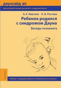Ребенок родился с синдромом Дауна. Беседы психолога