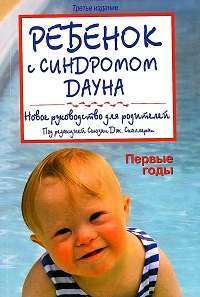 Ребенок с синдромом Дауна. Первые годы