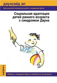 Социальная адаптация детей раннего возраста с синдромом Дауна