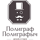 дизайн студия полиграф полиграфыч